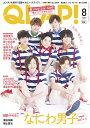 QLAP! (クラップ) 2019年 08月号 [雑誌] - 楽天ブックス