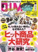 DIME (ダイム) 2019年 08月号 [雑誌]