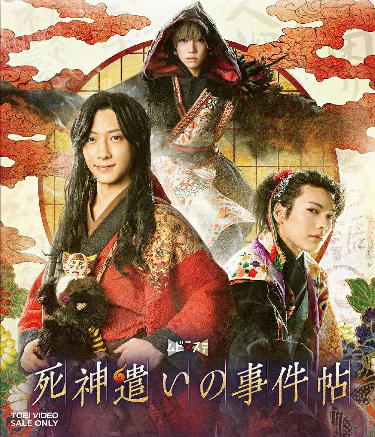 ムビ×ステ セット「死神遣いの事件帖」【Blu-ray】