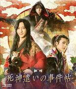 予約受付中!2/10発売『死神遣いの事件帖』Blu-ray&DVD