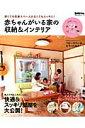 【送料無料】赤ちゃんがいる家の収納&インテリア