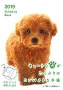 Schedule Book DOG(2019)