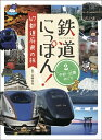 鉄道にっぽん!47都道府県の旅(2) 中部・近畿めぐり [ ...