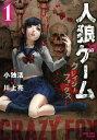 人狼ゲームクレイジーフォックス(1) (バンブーコミックス) [ 川上亮 ]