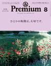 & Premium (アンド プレミアム) 2019年 08月号 [雑誌]