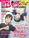 日経エンタテインメント! 2019年 08月号 [雑誌] - 楽天ブックス