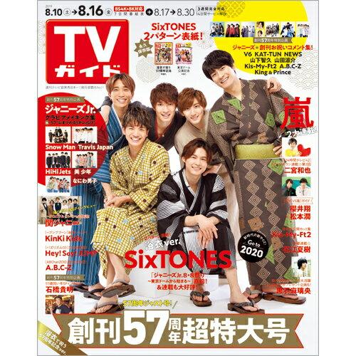 TVガイド岡山香川愛媛高知版 2019年 8/16号 [雑誌]