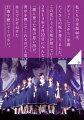 乃木坂46 1ST YEAR BIRTHDAY LIVE 2013.2.22 MAKUHARI MESSE 【通常盤】