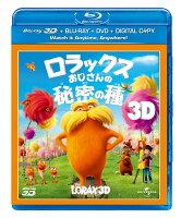 ロラックスおじさんの秘密の種 3Dスーパーセット(3D&2Dブルーレイ+DVD+デジタル・コピー:3枚組) 【Blu-ray】