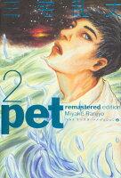 ペット リマスター・エディション 2