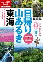 日帰り山あるき東海 詳細な地図とシーズンカレンダー付き (大...