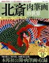 北斎肉筆画の世界 精緻な筆遣いと大胆な構図の一点もの芸術 画狂人の超絶アートを大誌面で堪能 (TJMOOK)