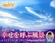 ユミリー カレンダー