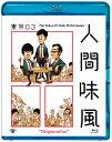 第21回東京03単独公演 人間味風【Blu-ray】 [ 東京03 ]