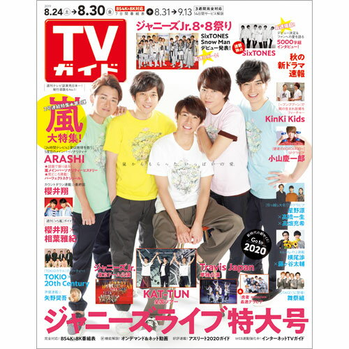 TVガイド岩手・秋田・山形版 2019年 8/30号 [雑誌]