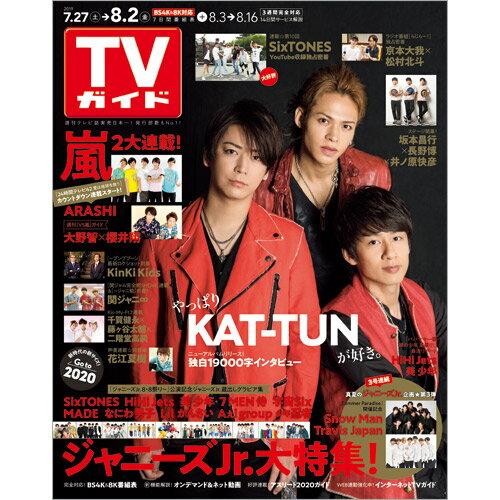 TVガイド広島・島根・鳥取・山口東版 2019年 8/2号 [雑誌]
