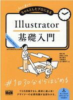 9784295200895 - 2021年Adobe Illustratorの勉強に役立つ書籍・本