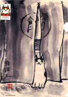クリアファイル くまくら珠美(飴やの暖簾と猫)