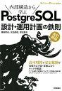 内部構造から学ぶPostgreSQL設計・運用計画の鉄則改訂新版 (Software Design plus) [ 勝俣智成 ]