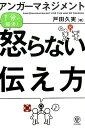 【楽天ブックスならいつでも送料無料】アンガーマネジメント1分で解決!怒らない伝え方 [ 戸田...