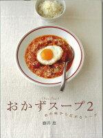 【バーゲン本】おかずスープ2
