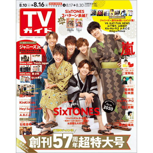 TVガイド岩手・秋田・山形版 2019年 8/16号 [雑誌]