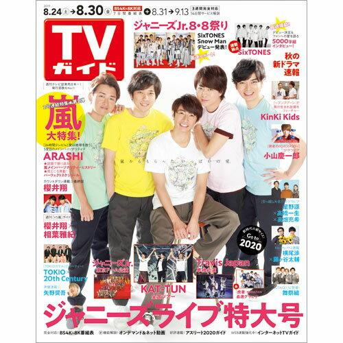 TVガイド中部版 2019年 8/30号 [雑誌]