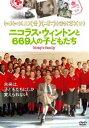 ニコラス・ウィントンと669人の子どもたち(楽天ブックス)