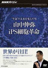【送料無料】NHKスペシャル 生命 の未来を変えた男 山中伸弥・iPS細胞革命 [ 山中伸弥 ]