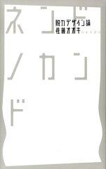 ネンドノカンド [ 佐藤オオキ ]