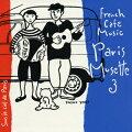 フレンチ・カフェ・ミュージック・パリ・ミュゼット3 〜パリの空の下〜