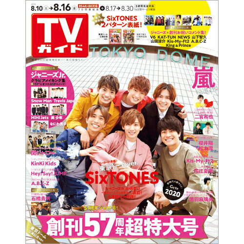 TVガイド関東版 2019年 8/16号 [雑誌]