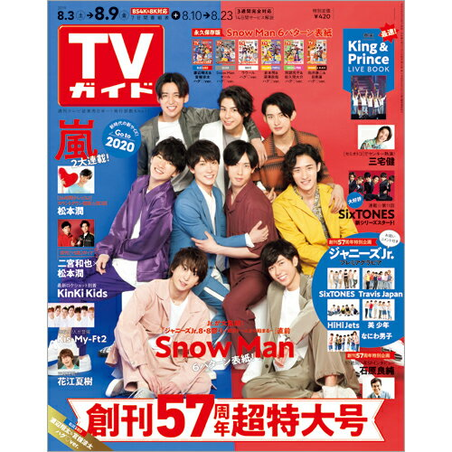 TVガイド岩手・秋田・山形版 2019年 8/9号 [雑誌]