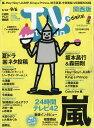 TV station (テレビステーション) 関西版 2019年 8/24号 [雑誌] - 楽天ブックス