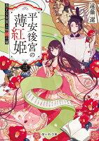 平安後宮の薄紅姫 三 恋する女房と物語の縁(3)