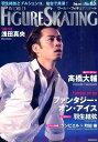 【楽天ブックスならいつでも送料無料】ワールド・フィギュアスケート(65)
