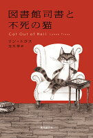 図書館司書と不死の猫