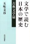 文学で読む日本の歴史 古典文学篇 [ 五味文彦 ]