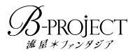 B-PROJECT 流星*ファンタジア 限定版 -THRIVE & KiLLER KiNG ver.-