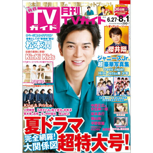 月刊 TVガイド愛知三重岐阜版 2019年 08月号 [雑誌]