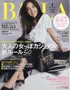 コンパクト版BAILA (バイラ) 2019年 08月号 [雑誌]