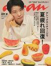 anan (アンアン) 2019年 8/28号 [雑誌]