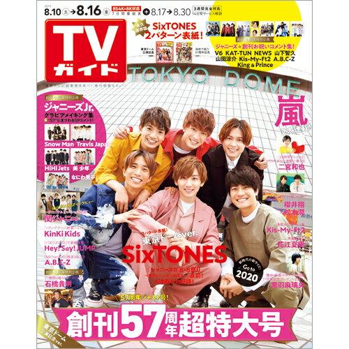 TVガイド中部版 2019年 8/16号 [雑誌]