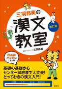 三羽邦美の漢文教室改訂版