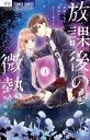 放課後の微熱(1) (フラワーコミックス) [ 梅澤 麻里奈 ]