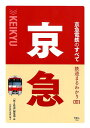 京急電鉄のすべて (鉄道まるわかり) [ 「旅と鉄道」編集部 ]