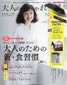 大人のおしゃれ手帖 2020年 09月号 [雑誌]