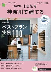 SUUMO注文住宅 神奈川で建てる 2020年夏秋号 [雑誌]