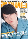 週刊朝日 2020年 9/18号 【表紙:大倉忠義(関ジャニ∞)】[雑誌]