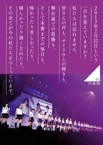 【送料無料】乃木坂46 1ST YEAR BIRTHDAY LIVE 2013.2.22 MAKUHARI MESSE DVD-BOX 豪華盤【完全...